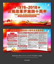 庆祝改革开放四十年党建展板