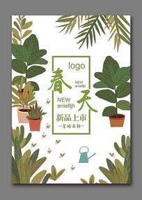 森系小清新新品上市海报
