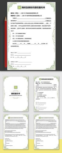 商标标志授权委托书模板