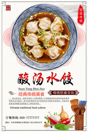 酸汤水饺海报