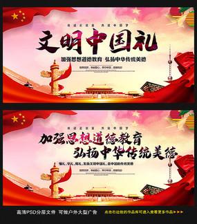 文明中国礼弘扬中华传统美德展板