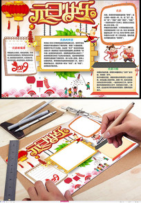 word2019春节电子小报