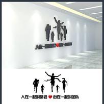 心在一起叫团队文化墙设计