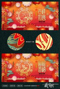 中国风2019猪年剪纸海报