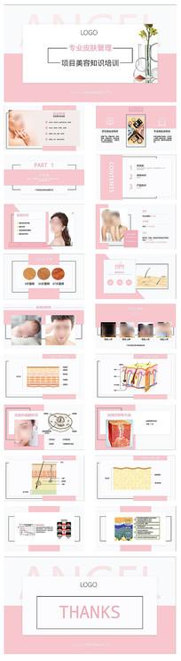 专业皮肤管理项目美容知识培训PPT