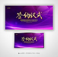 紫色大气签约仪式展板设计