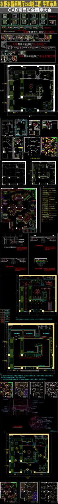 衣柜展厅平面CAD布置图方案