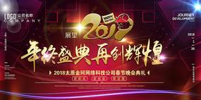 2018年终盛典公司年会展板设计