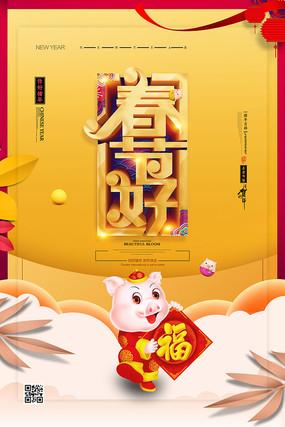 2019春节好新年海报