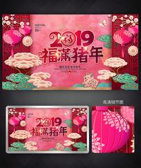 2019福满猪年海报设计