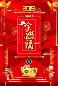 2019金猪送福新年海报设计