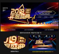 2019年度盛典背景展板