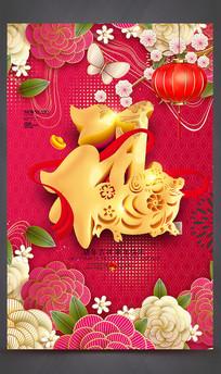 2019年福字海报设计