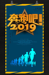 2019年公司年会海报