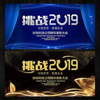 2019年公司新年年会背景板