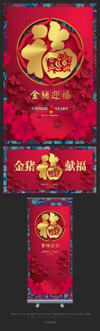 2019年金猪迎福海报设计