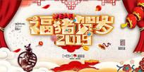 2019年新年福猪贺岁展板