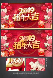 2019年猪年大吉猪年海报
