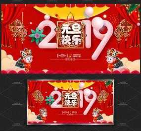 2019企业元旦晚会舞台背景板