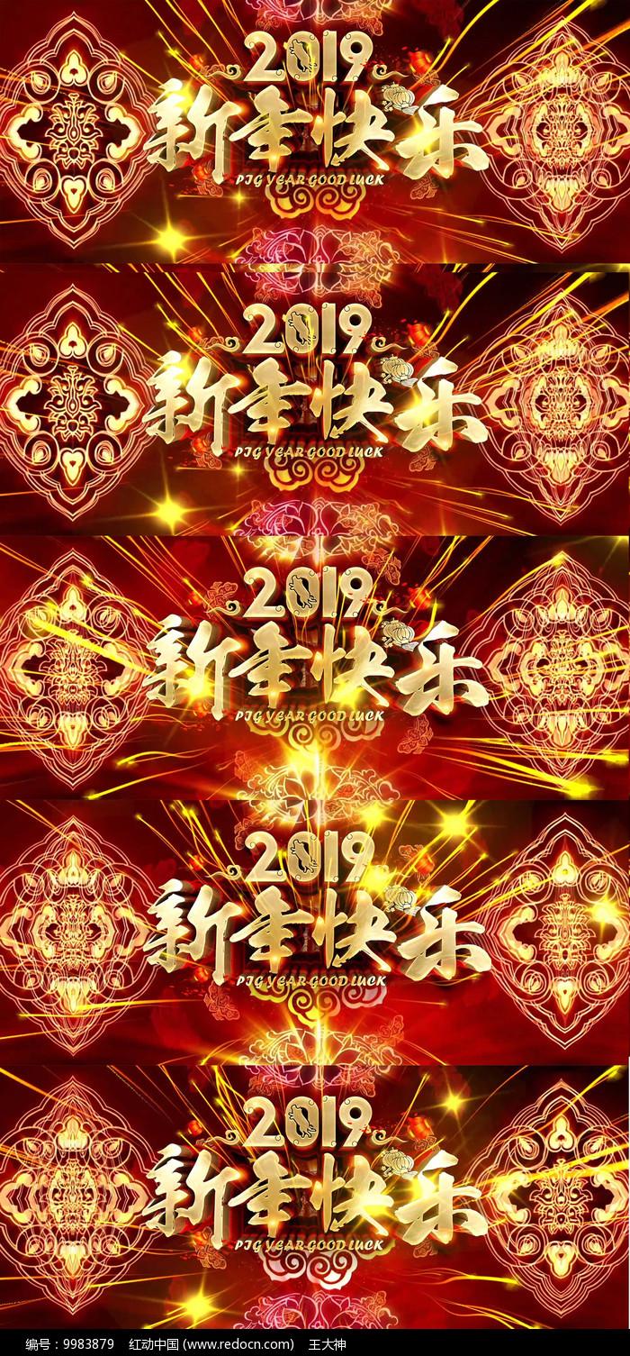 2019新年快乐舞台视频
