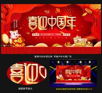 2019喜迎中国年背景展板