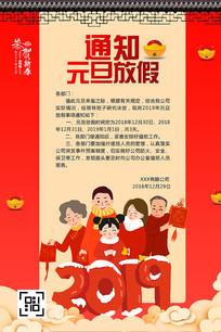2019元旦放假通知海报