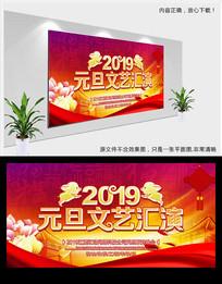 2019元旦文艺汇演背景