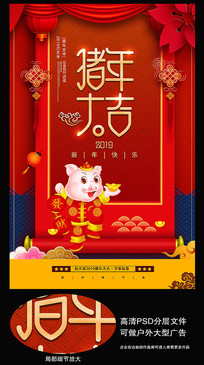 2019猪年大吉海报设计