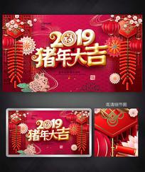 2019猪年大吉猪年海报