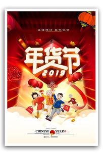 2019猪年年货节促销海报