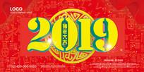 2019猪年喜庆海报