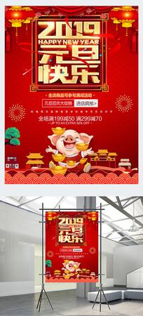 2019猪年元旦促销海报
