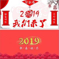 2019猪年元旦贺卡