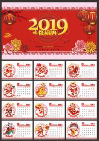 2019猪年猪宝宝台历日历
