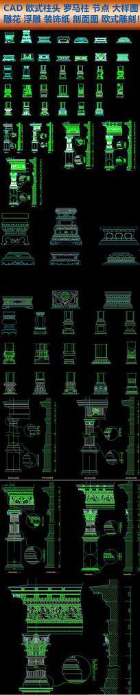 CAD欧式柱头罗马柱浮雕剖面