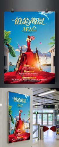 铂金海景旅游产品海报