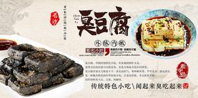 长沙臭豆腐海报