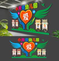 翅膀幼儿园教育培训机构文化墙