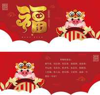 创意高端2019猪年福字贺卡