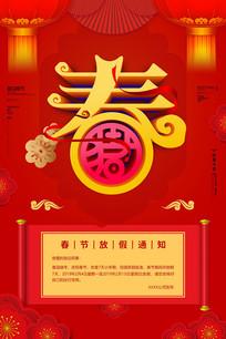春节放假通知模板
