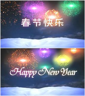 春节快乐烟花背景喜庆视频