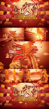 春节联欢晚会年会片头