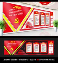 党员活动室党建文化墙布置图