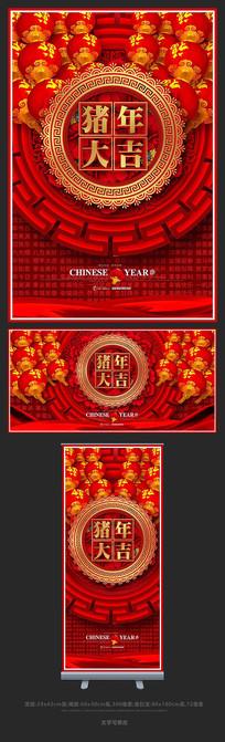 大气2019猪年大吉春节海报