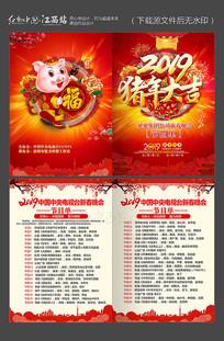 大气2019猪年晚会节目单