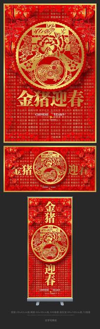 大气2019猪年新年宣传海报