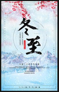 冬至二十四节气海报设计
