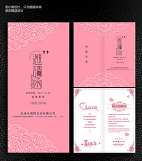粉红色创意结婚请柬素材