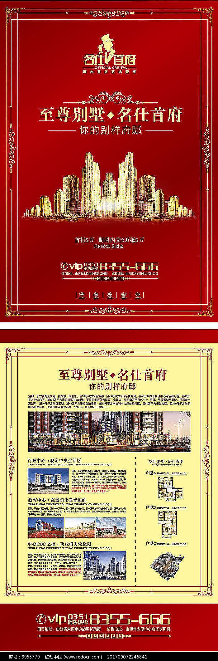 富贵红地产宣传单页图片