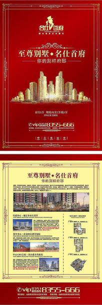 富贵红地产宣传单页